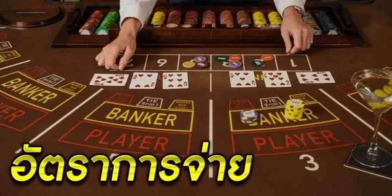 สูตร บาคาร่า w88 มีการกำหนดอัตรายจ่ายเกมบาคาร่า