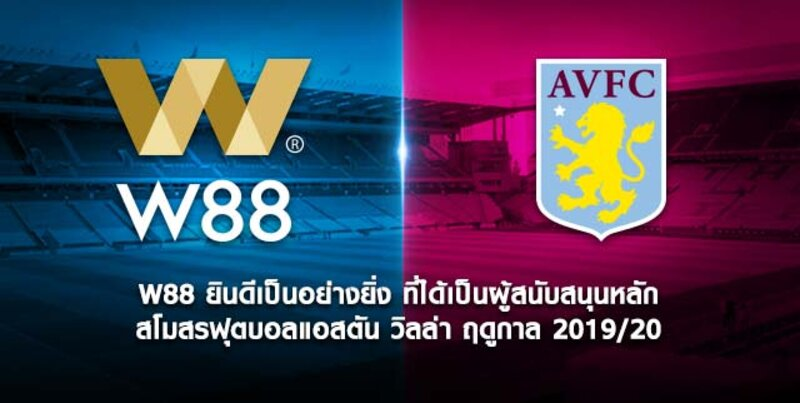 w88 club รวบรวมทุกเกมส์เดิมพัน ปลอดภัยไม่โกง