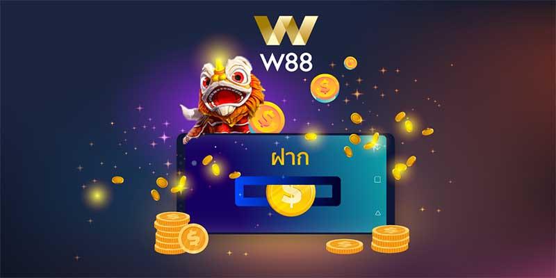 วิธีฝากเงิน W88 แบบง่ายๆ รวดเร็วและปลอดภัยที่สุด