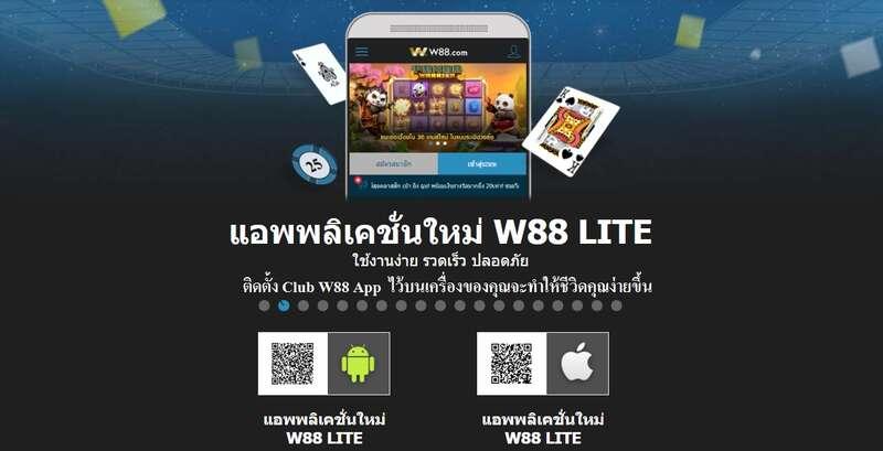 ติดตั้ง Club W88 App ไว้บนเครื่องของคุณจะทำให้ชีวิดคุณง่ายขึ้น